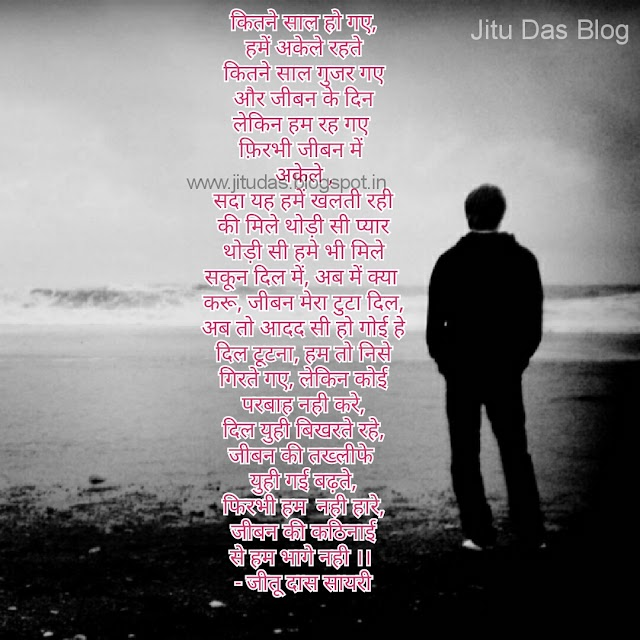 Hindi poem latest by Jitu Das Poems