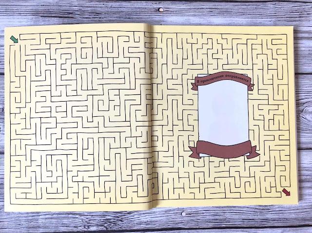 """Отправляемся в волшебное приключение - Книга-игра """"Бюро Лабиринтов"""" 2"""