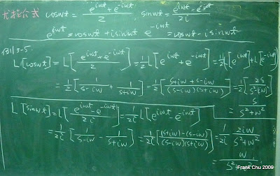L[cos wt]和L[sin wt]計算