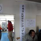 若林区災害ボランティアセンター