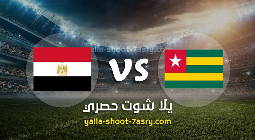 مباراة توجو ومصر