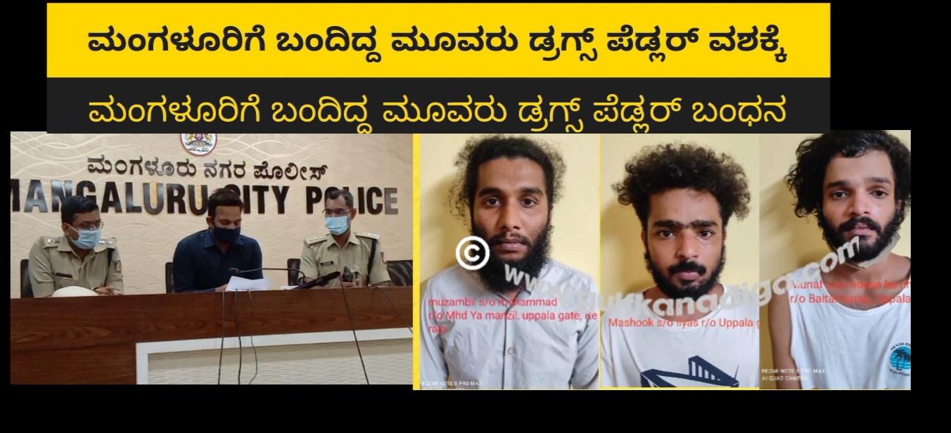 Mangalore- ಆಫ್ರಿಕನ್ ಪ್ರಜೆಯ ಡೀಲಿಂಗ್ - ಮಂಗಳೂರಿಗೆ ಬಂದಿದ್ದ ಮೂವರು ಡ್ರಗ್ಸ್ ಪೆಡ್ಲರ್ ವಶಕ್ಕೆ ( VIDEO)
