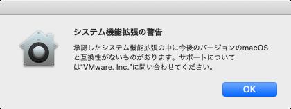 「システム機能拡張の警告」