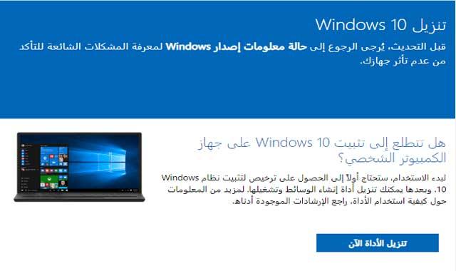 ترقية ويندوز 7 إلى ويندوز 10 مجانا 2021