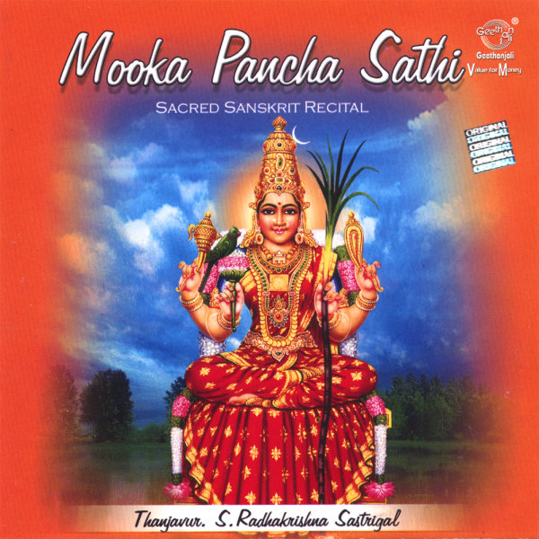 Mooka Pancha Sathi By Thanjavur S.Radhakrishna Sastrigal Devotional Album MP3 Songs