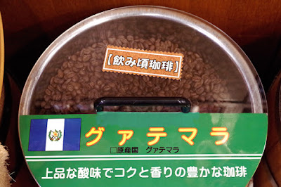 おすすめコーヒー:グアテマラ