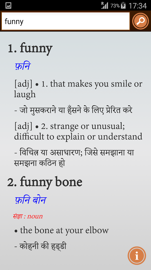 dating in hindi