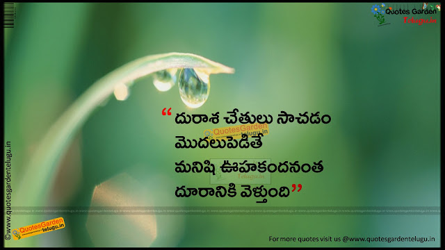 Best telugu quotes 1222