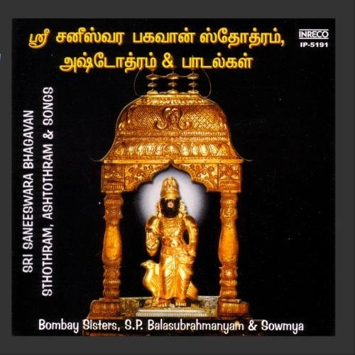 Sri Saneeswara Bhagavan Sthothram, Ashtothram And Songs By Bombay Sisters Devotional Album MP3 Songs
