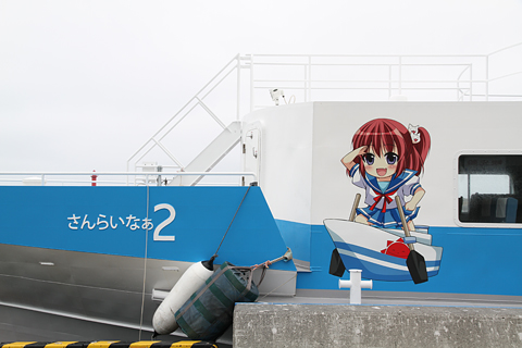 羽幌沿海フェリー 高速船「さんらいな2」 サイド「観音崎らいな」 その1