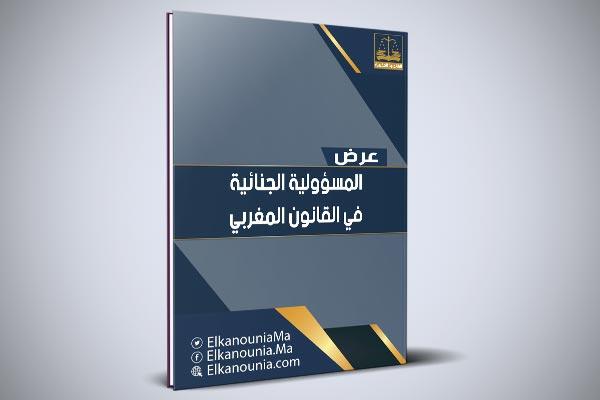 المسؤولية الجنائية في القانون المغربي  PDF