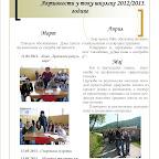 5 Aktivnosti_2011-12_ 4.jpg