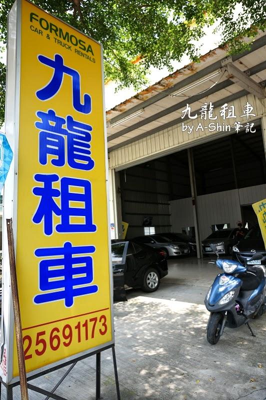 台中租車-九龍租車1