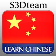 Learn Chinese Mandarin Easily