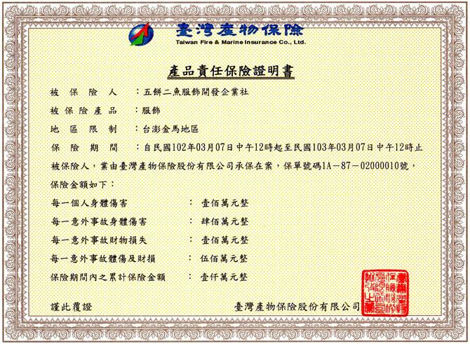 5B2F【五餅二魚】產物保險證明書