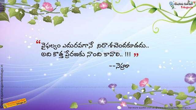 Best inspirational life quotes in telugu