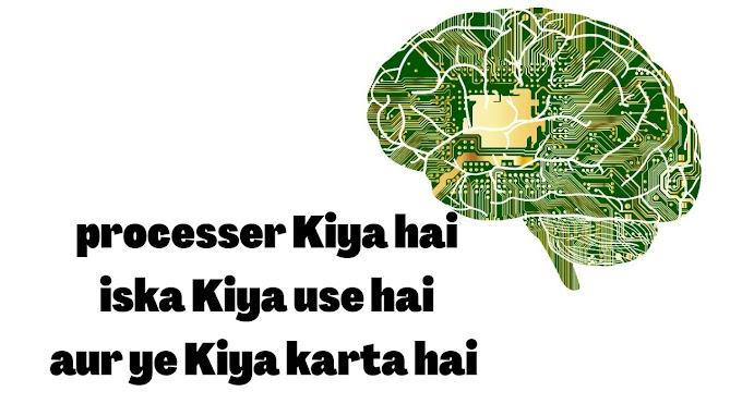 प्रोसेसर किया है  इसका किया यूज है| इसका हमारे फोन में किया काम है procassor kiya hai| hindi tec4world ||