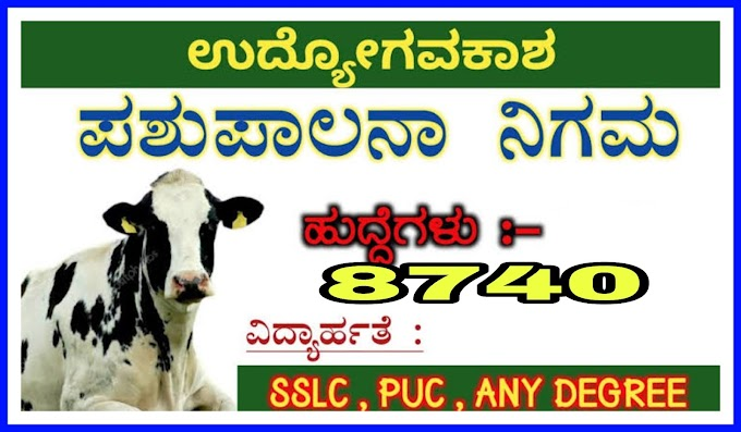 ಪಶುಪಾಲನಾ ಇಲಾಖೆಯಲ್ಲಿ 8740 ಹುದ್ದೆಗಳಿಗೆ ಅರ್ಜಿ ಆಹ್ವಾನ-BPNL Recruitment 2021