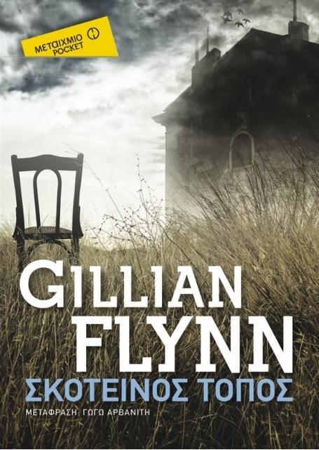 """""""Σκοτεινός τόπος"""" της Gillian Flynn"""