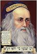 Rabbi Shimon Bar Yochai