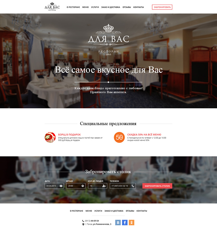 web-design_restoran-dlya-vas (2).jpg