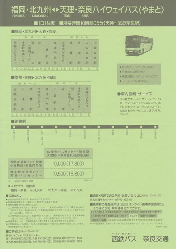 西日本鉄道「やまと号」 2色刷りパンフレット