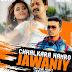 Chhalakata Hamro Jawaniya (Official Remix) DJ SHINE