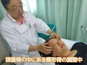 森田整骨院のイメージ写真