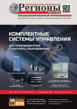 Читать онлайн журнал<br>Промышленные регионы России (№2 2016) <br>или скачать журнал бесплатно