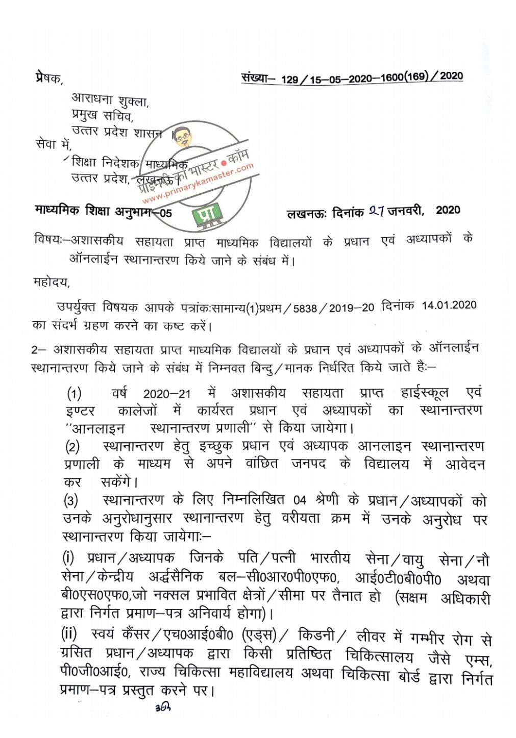 अशासकीय सहायता प्राप्त माध्यमिक विद्यालयों के प्रधान एवं अध्यापकों के ऑनलाइन स्थानांतरण के सम्बन्ध में आदेश जारी