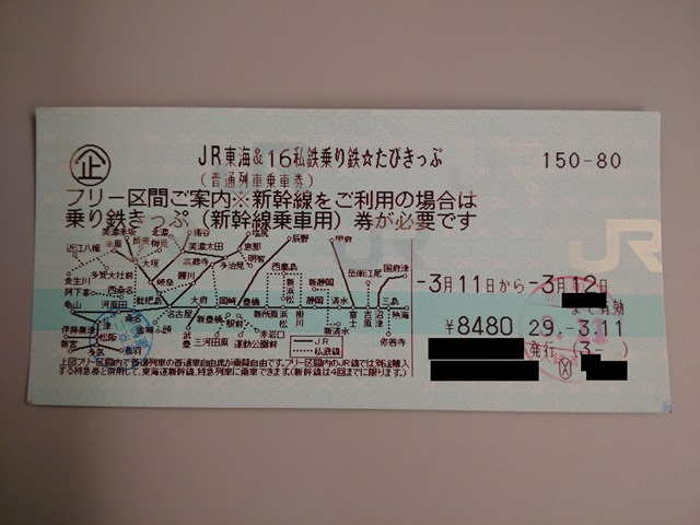 JR東海&16私鉄乗り鉄☆たびきっぷ感想乗車