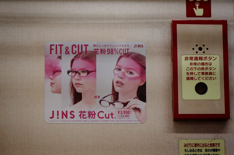 2014 Japan - Dag 1 - britt-DSC03314-0006.JPG