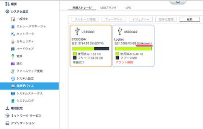 QNAP TS-212にマウントされない