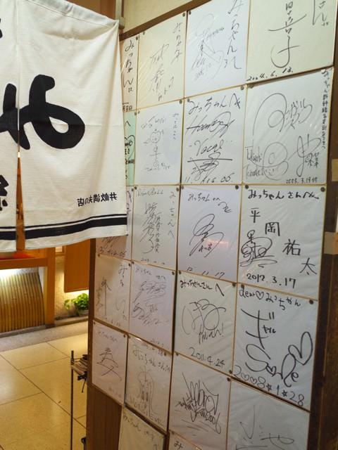 壁に貼られた有名人の色紙の数々