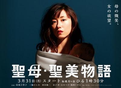 [ドラマ] 聖母 ・ 聖美物語 (2014)