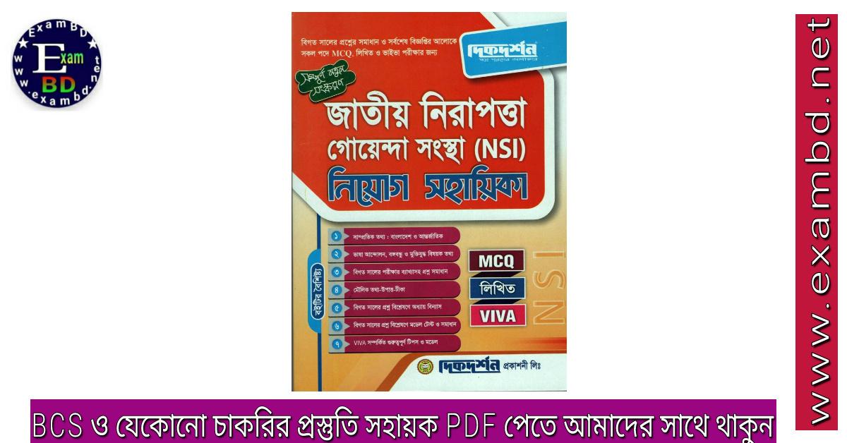জাতীয় নিরাপত্তা গোয়েন্দা সংস্থা (NSI) নিয়োগ সহায়িকা PDF