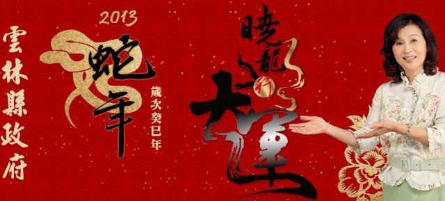 102年雲林春節須知-新春活動/寺廟祈福/醫院門診/圖書館開放/垃圾清運時間