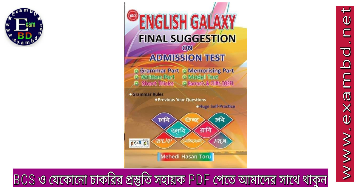English Galaxy Final Suggestion On Admission Test - PDF Download