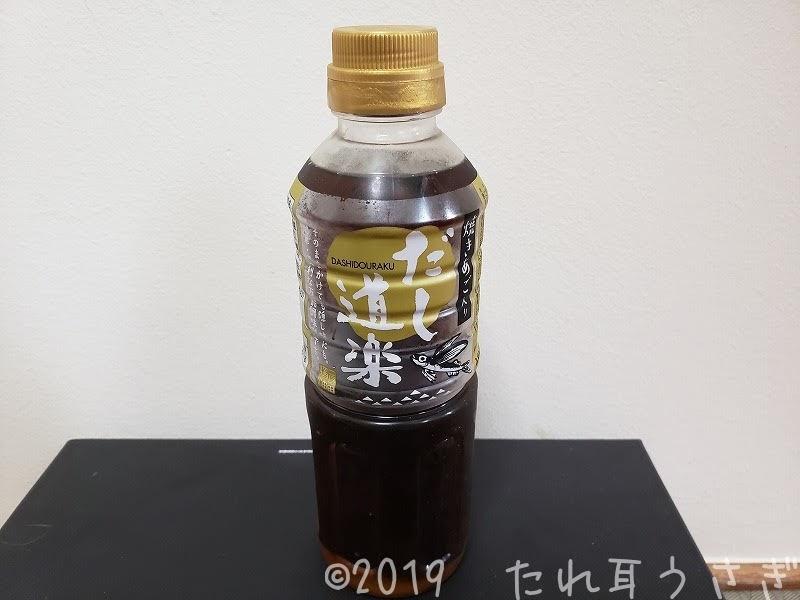 だし道楽(所さんお届けモノですで紹介)出汁の自動販売機 焼きあご入り 広島県江田島