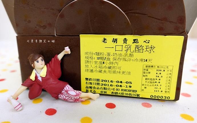 4 老胡賣點心 蜂蜜抹茶蛋糕捲 蜂蜜蛋糕捲 一口乳酪球 火腿乳酪球 一口巧克力