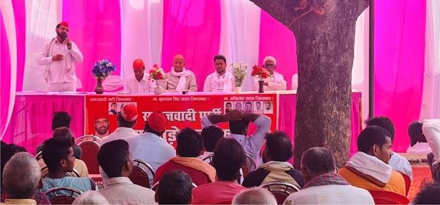कोटिलापुर में हुआ सपा का कार्यकर्ता सम्मेलन
