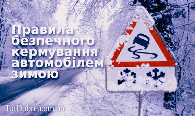 як їхати по снігу