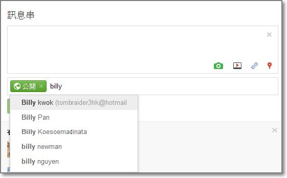google%2B+share+mail 工具條就是google+的制勝武器吧
