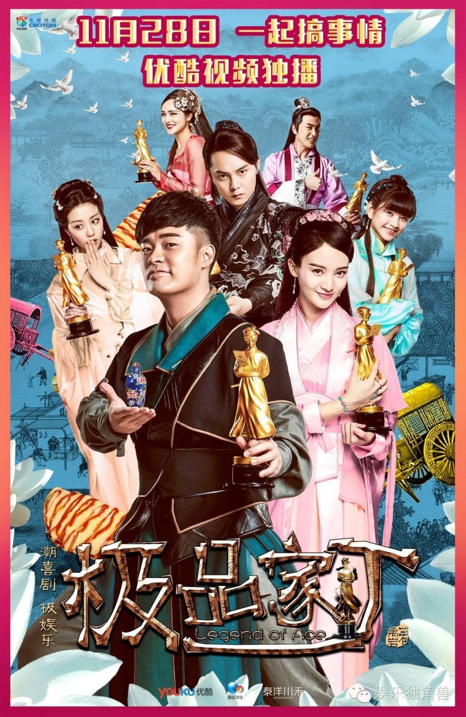 Cực Phẩm Gia Đinh - Legend Of Ace (2016)