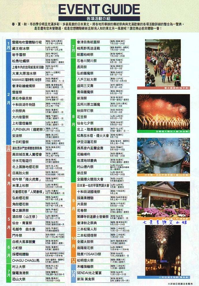 50 日本東北七縣各季活動