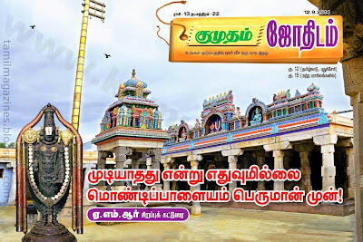 Read Kumudam Jothidam Issue Dated 12-09-2014 online for FREE