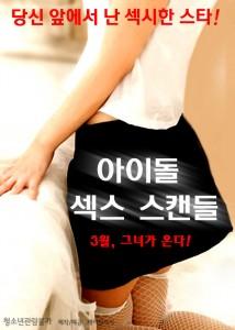 [เกาหลี]-[18+] Idol SEX Scandal 2015 [Soundtrack ไม่มีบรรยาย]