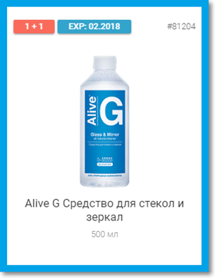 Alive G Средство для стекол и зеркал