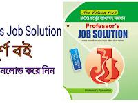 Professor's Job Solution সম্পূর্ণ বই এর PDF ডাউনলোড করুন
