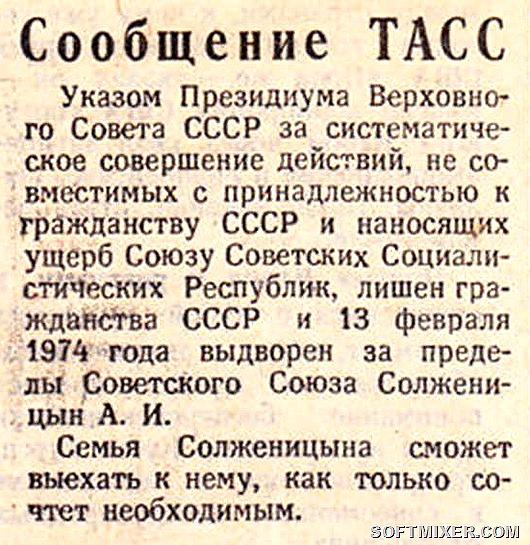 Сообщение_ТАСС_о_высылке_Солженицына